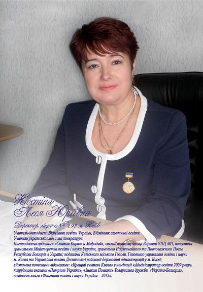 Лариса Костіна директор НВК № 293